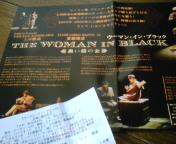 ウーマン・イン・ブラック