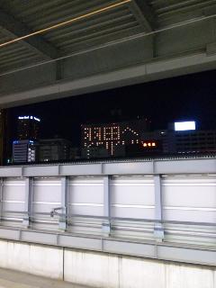 羽田空港祝オープン