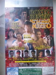 ボクシング@後楽園ホール