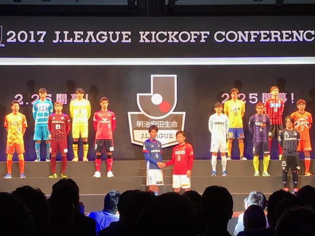 2017 Jリーグキックオフカンファレンス